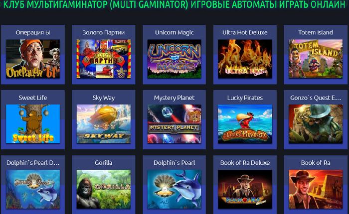 Игровой клуб gaminator slots