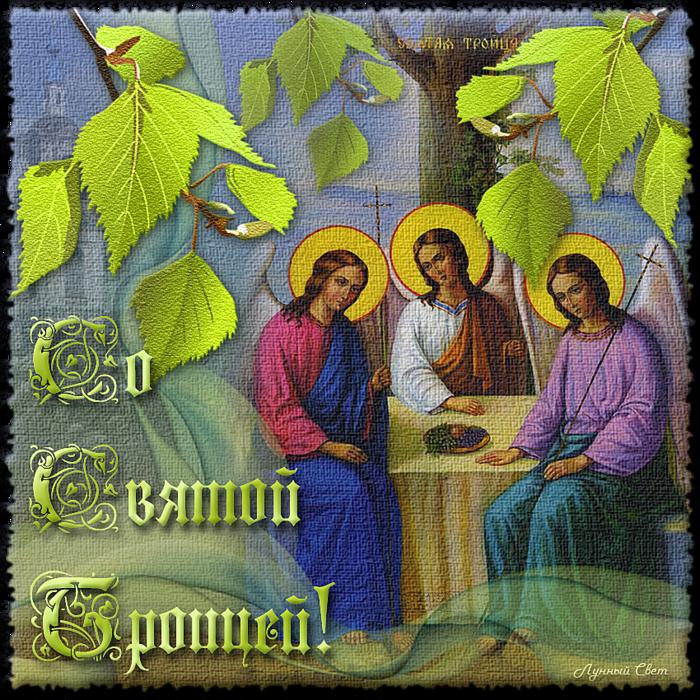 картинка спасибо и вас с праздником троицы