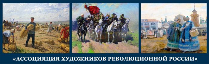 5107871_ASSOCIYaCIYa_HYDOJNIKOV_REVOLUCIONNOI_ROSSII (700x216, 115Kb)