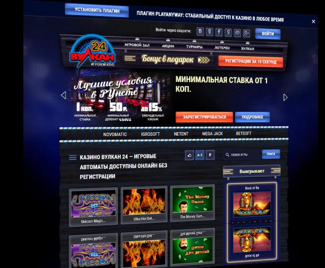 Вулкан гульнявыя апараты казіно онлайн