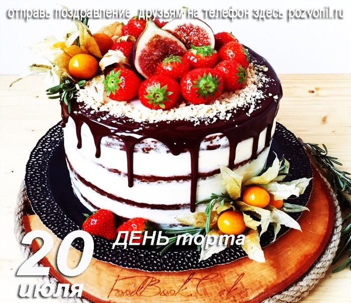 День торта поздравление в прозе