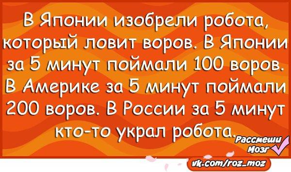 005-СЂРѕР±РѕС' Рё РІРѕСЂС‹ (600x355, 261Kb)