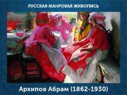 5107871_Arhipov_Abram_18621930 (250x188, 52Kb)