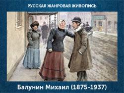 5107871_Balynin_Mihail_18751937_Gorod (250x188, 54Kb)