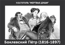 5107871_Boklevskii (250x173, 66Kb)