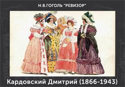 5107871_Kardovskii (250x174, 85Kb)