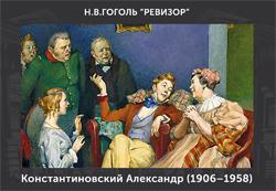 5107871_Konstantinovskii (250x173, 90Kb)
