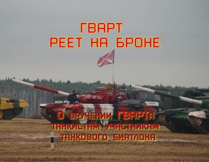 Гвардейский танковый флаг - ГВАРТ/5493958_i_14_obrabotano (700x542, 217Kb)