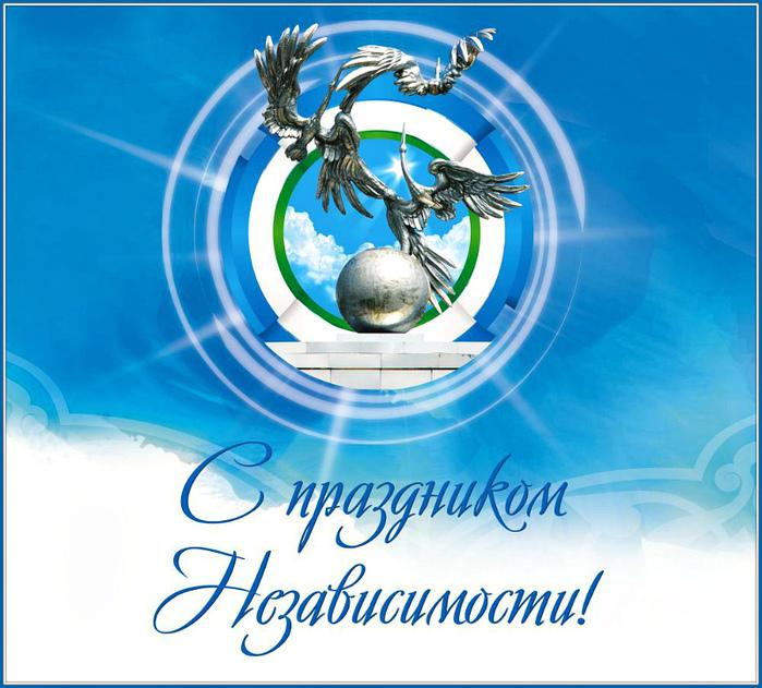 Открытки поздравление день независимости узбекистана