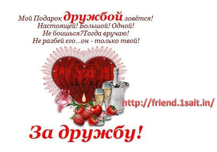 Картинки с благодарностью о дружбе