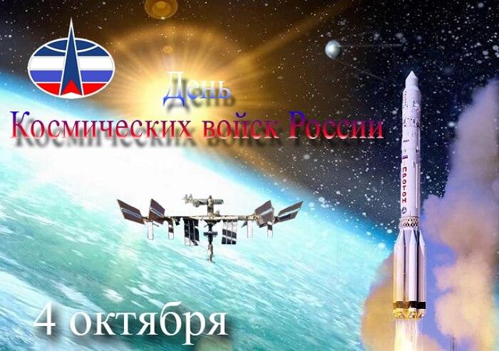 4 октября день космических войск россии открытки, день