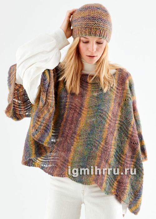 Разноцветный теплый комплект: пончо с ажурным узором и простая шапочка. Вязание спицами