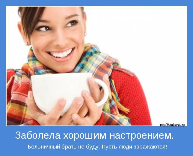 1358085306_motivatory-17 (644x522, 186Kb)