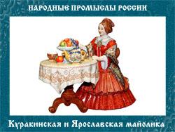 5107871_Kyrakinskaya_i_Yaroslavskaya_maiolika (250x188, 55Kb)