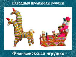 5107871_Filimonovskaya_igryshka (250x188, 58Kb)