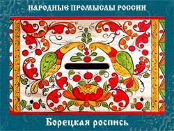 5107871_Boreckaya_rospis (250x188, 80Kb)
