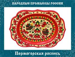 5107871_Permogorskaya_rospis (250x188, 69Kb)