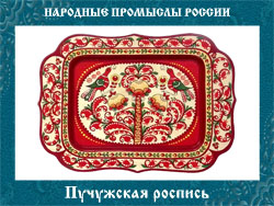 5107871_Pychyjskaya_rospis (250x188, 68Kb)