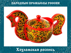 5107871_Hohlomskaya_rospis (250x188, 64Kb)