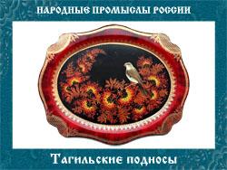 5107871_Tagilskie_podnosi (250x188, 59Kb)