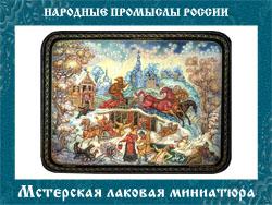5107871_Mstyorskaya_lakovaya_miniatura (250x188, 63Kb)