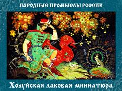5107871_Holyiskaya_lakovaya_miniatura (250x188, 73Kb)