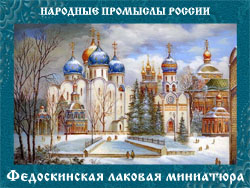 5107871_Fedoskino_Kypola_Rossii (250x188, 63Kb)