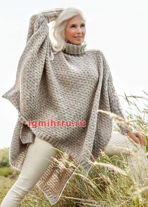 Объемный свитер-пончо с высоким воротником. Вязание спицами