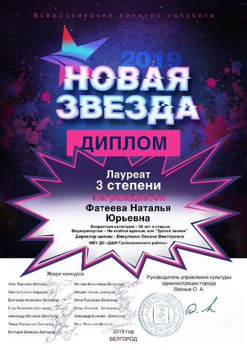 Диплом III степени Наталье Юрьевне Фатеевой