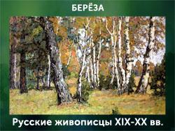 5107871_Bereza_2 (250x188, 65Kb)