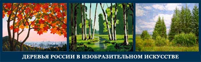 5107871_DEREVYa_ROSSII (700x216, 54Kb)