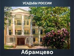 5107871_Abramcevo (250x188, 56Kb)