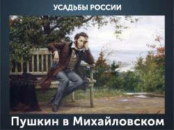 5107871_Pyshkin_v_Mihailovskom (250x188, 50Kb)