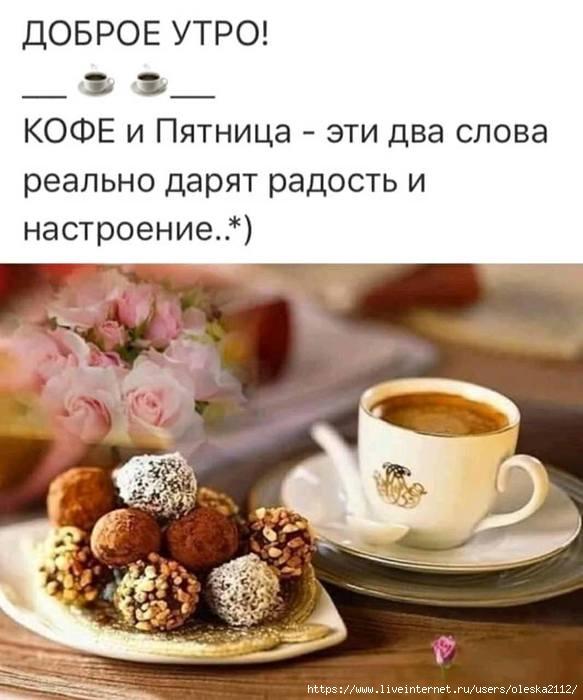 Утро с кофе картинки пятница