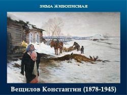 5107871_Veshilov_Konstantin_18781945 (250x188, 85Kb)