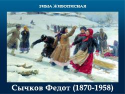 5107871_Sichkov_Fedot_18701958 (250x188, 92Kb)