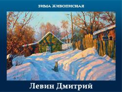 5107871_Levin_Dmitrii (250x188, 107Kb)