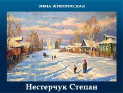 5107871_Nesterchyk_Stepan (250x188, 98Kb)