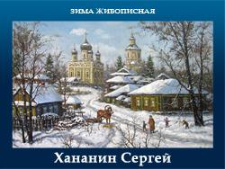 5107871_Hananin_Sergei (250x188, 94Kb)