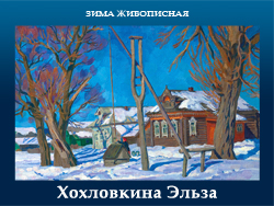 5107871_Hohlovkina_Elza (250x188, 108Kb)