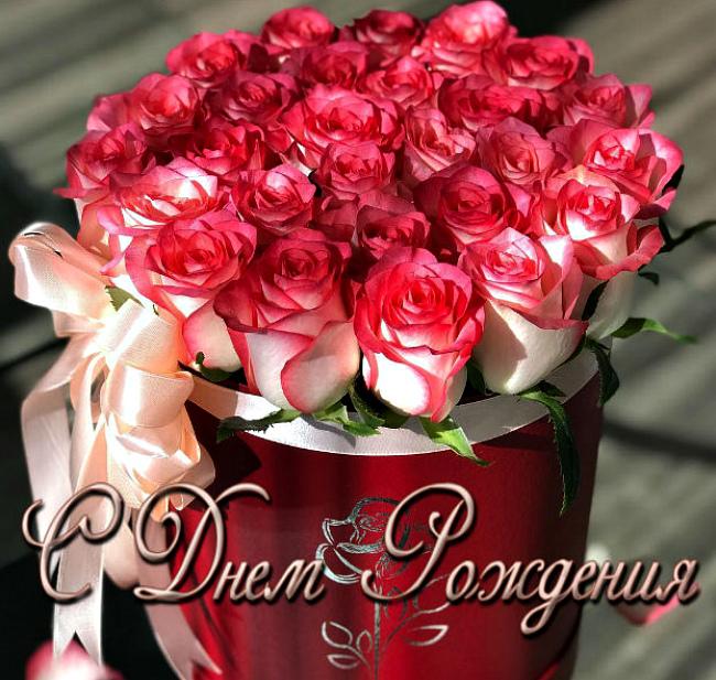 Поздравления с днем рождения желаю быть желанной