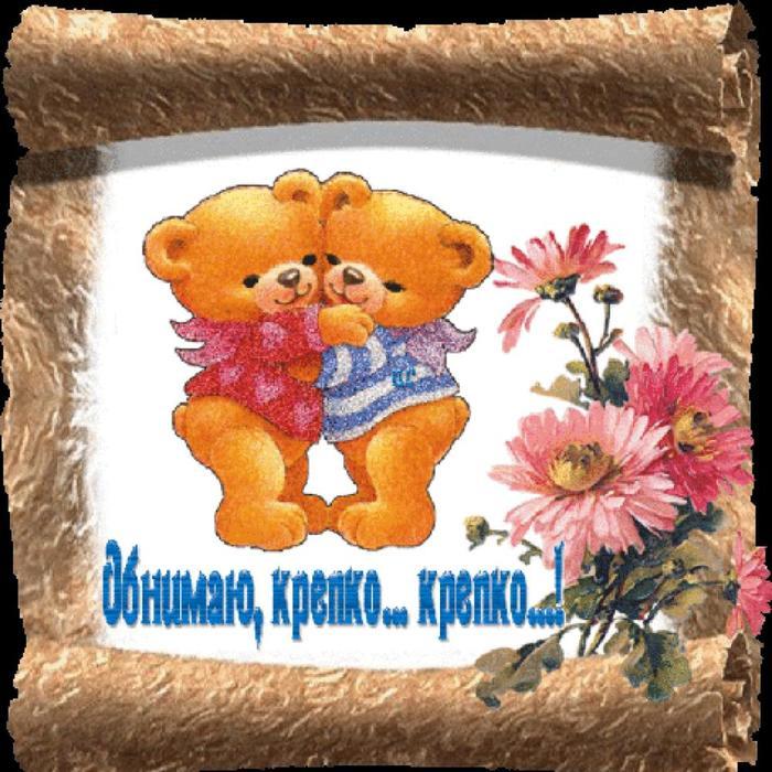 открытки обнимашки для подруги светло-розового цвета
