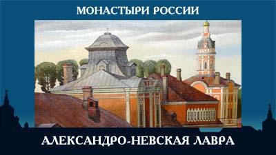 5107871_AleksandroNevskaya_Lavra (400x225, 51Kb)