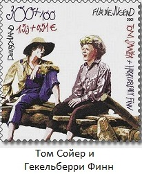 Stamp_Germany_2001_MiNr2194_Tom_Sawyer_und_Huckleberry_Finn (206x251, 37Kb)