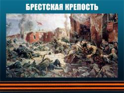 5107871_BRESTSKAYa_KREPOST (250x188, 100Kb)