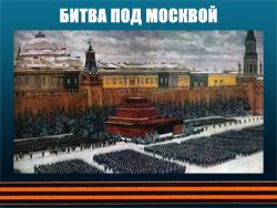 5107871_BITVA_POD_MOSKVOI (250x188, 91Kb)