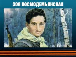 5107871_ZOYa_KOSMODEMYaNSKAYa (250x188, 88Kb)
