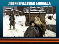 5107871_LENINGRADSKAYa_BLOKADA (250x188, 97Kb)