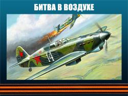 5107871_BITVA_V_VOZDYHE_JIRNOV (250x188, 91Kb)