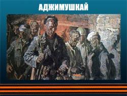 5107871_ADJIMYShKAI (250x188, 51Kb)